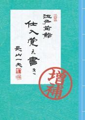 江戸前鮨 仕入覚え書き(増補版)