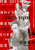 yom yom vol.54(2019年2月号)