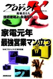 「家電元年 最強営業マン立つ」〜勝負は洗濯機 プロジェクトX