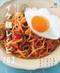 イケ麺レシピ103