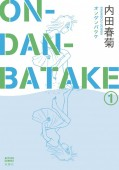 ON・DAN・BATAKE 1