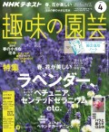 NHK 趣味の園芸 2018年4月号