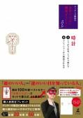ゲッターズ飯田の五星三心占い 開運ダイアリー2019 金/銀の時計