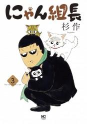にゃん組長(3)
