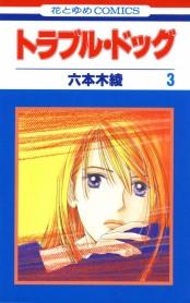 【期間限定価格】トラブル・ドッグ(3)