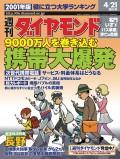 週刊ダイヤモンド 01年4月21日号