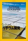 ナショナル ジオグラフィック日本版 2019年2月号