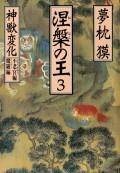 涅槃の王(3)神獣変化 不老宮編 魔羅編