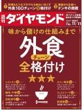 週刊ダイヤモンド 17年11月11日号