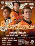 Jリーグサッカーキング2014年10月号