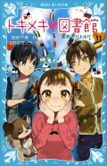 トキメキ 図書館 PART11 恋の大バトル!?
