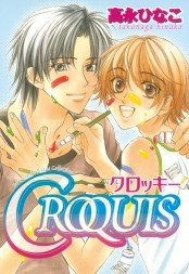 CROQUIS〜クロッキー〜