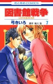 図書館戦争 LOVE&WAR(7)