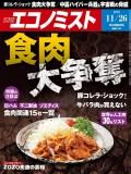 週刊エコノミスト2019年11/26号