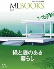 ML BOOKSシリーズ 緑と庭のある暮らし