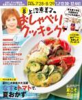 上沼恵美子のおしゃべりクッキング2014年8月号