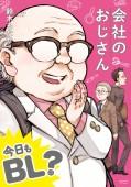 【単行本版】会社のおじさん 今日もBL?