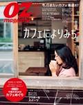 OZmagazine 2014年12月号 No.512
