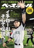 週刊ベースボール 2019年 4/8号