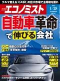 週刊エコノミスト2020年1/28号