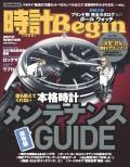 時計Begin 2017年冬号 vol.86