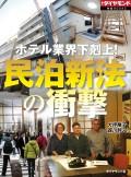 民泊新法の衝撃(週刊ダイヤモンド特集BOOKS Vol.360)