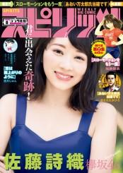 週刊ビッグコミックスピリッツ 2017年8号(2017年1月23日発売)