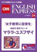 [音声DL付き]「女子教育に投資を」初来日 東京スピーチ  マララ・ユスフザイ(CNNEE ベスト・セレクション インタビュー34)