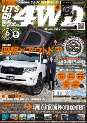 LET'S GO 4WD【レッツゴー4WD】2021年6月号