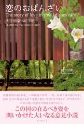 恋のおばんざい −天下国家への手紙− The story of love in small dishes cafe: Letter to the nation-state