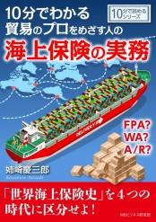 10分でわかる貿易のプロをめざす人のための海上保険の実務。FPA? WA? A/R?