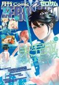 Comic ZERO-SUM (コミック ゼロサム) 2018年10月号