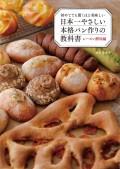 初めてでも驚くほど美味しい 日本一やさしい本格パン作りの教科書 レーズン酵母編