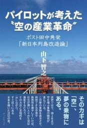 """パイロットが考えた""""空の産業革命""""−ポスト田中角栄「新日本列島改造論」"""