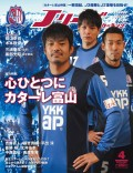 Jリーグサッカーキング2016年4月号