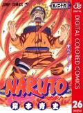 NARUTO―ナルト― カラー版 26