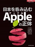 日本を呑み込むApple(アップル)の正体(週刊ダイヤモンド特集BOOKS Vol.362)