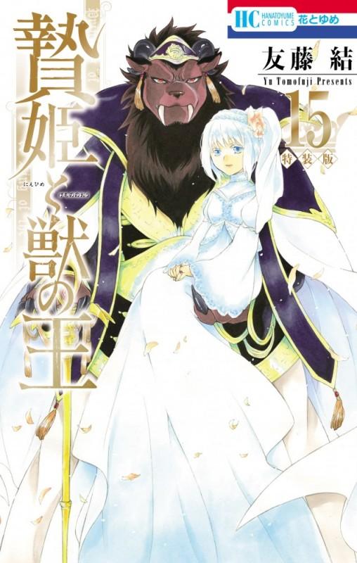 贄姫と獣の王(15)【描きおろし後日談&未収録番外編付き特装版】