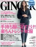 GINGER[ジンジャー] 2015年10月号