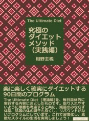The Ultimate Diet(究極のダイエットメソッド) 実践編