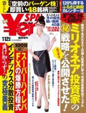 SPA!臨増Yen SPA 2016冬 2016年 1/12 号 [雑誌]: SPA!(スパ!)