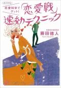 【期間限定価格】恋愛科学でゲット! 「恋愛戦」速効テクニック