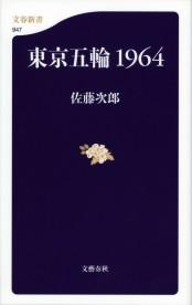 東京五輪1964