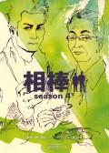 相棒 season4(下)