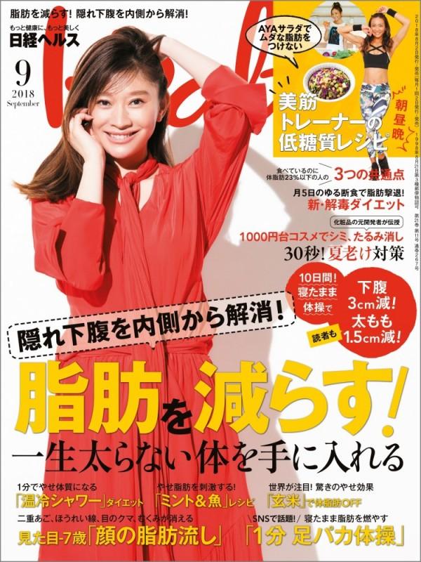 日経ヘルス 2018年9月号