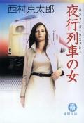 夜行列車の女