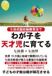 七田式超右脳教育法で わが子を天才児に育てる(KKロングセラーズ)