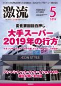 月刊激流 2019年5月号