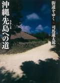 街道をゆく(6) 沖縄・先島への道