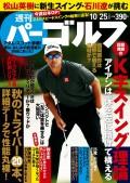 週刊パーゴルフ 2016/10/25号